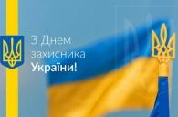 Привітання Начальника Головного управління Держпродспоживслужби у Вінницькій області Григорія Сидорука з Днем захисника України