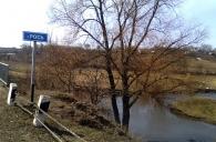 Щодо ліквідації наслідків забруднення р. Рось в межах Погребищенського району