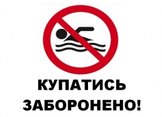 Увага! Заборонено купання на пляжах міста!