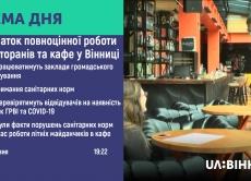Початок повноцінної роботи закладів громадського харчування обговорили в прямому ефірі на UA: Вінниця
