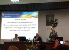 Відбулася семінар-нарада з актуальних питань роботи Держпродспоживслужби у сфері санітарного законодавства