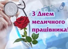 Привітання Начальника Головного управління Держпродспоживслужби у Вінницькій області Григорія Сидорука з Днем медичного працівника