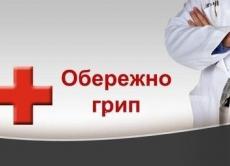 Епідемічна ситуація із захворюваності на грип та ГРВІ станом на 28.11.2016 року