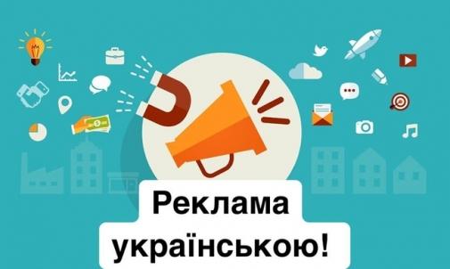 Державна мова у сфері реклами
