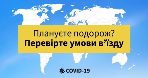 Пам'ятка для українських туристів