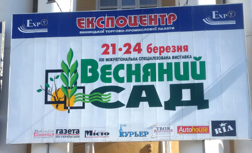 """Спеціалісти ГУ Держпродспоживслужби у Вінницькій області відвідали виставку """"Весняний сад – 2018"""" та роз'яснили вимоги щодо обігу пестицидів"""