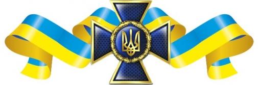 Служба безпеки України застерігає!