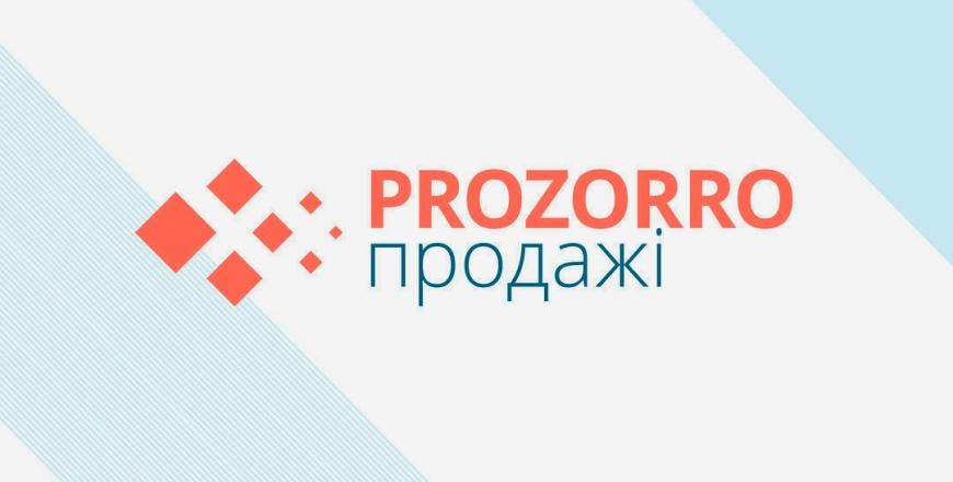 Продукцію, що відбиралась Держпродспоживслужбою для досліджень, можна придбати через аукціон Prozorro!