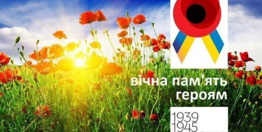 Вітаємо з Днем пам'яті і примирення та Днем перемоги над нацизмом у Другій світовій війні!