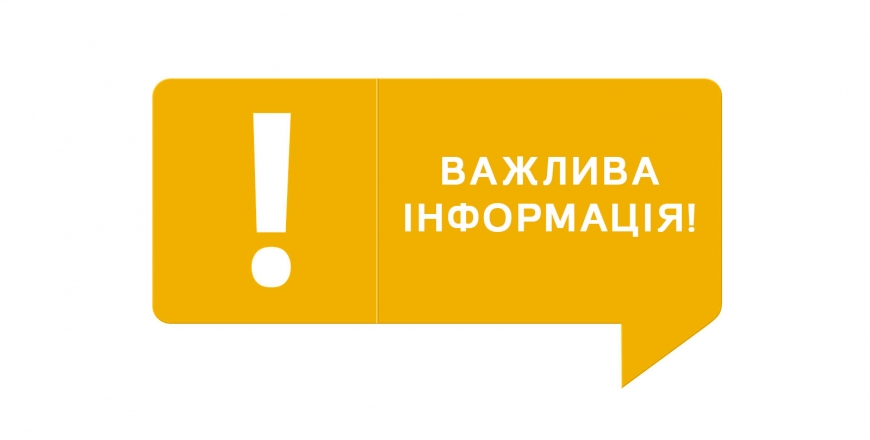 До уваги організаторів відпочинку і оздоровлення дітей на території м. Вінниця та області!