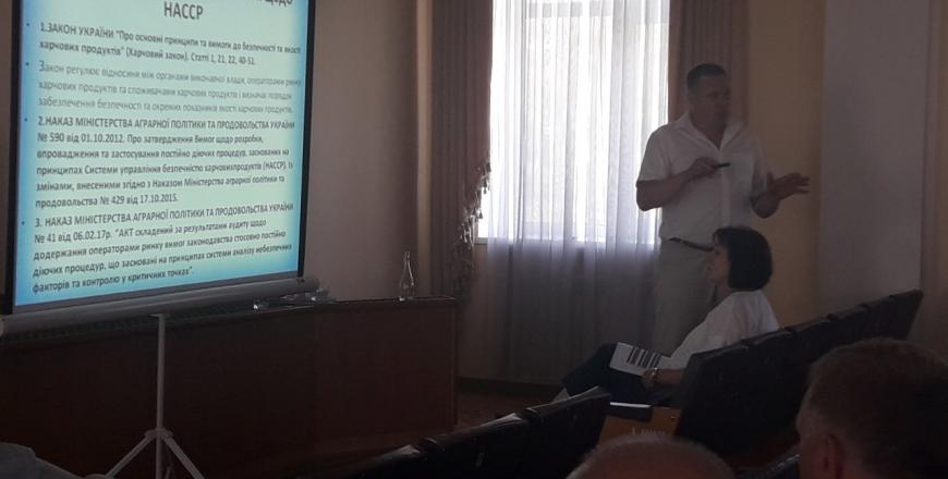 """Відбувся семінар """"Впровадження системи НАССР на підприємствах споживчої кооперації"""""""