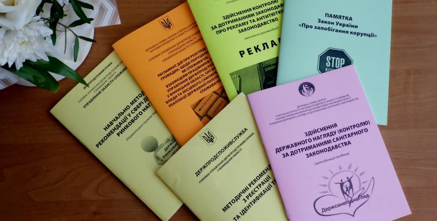 Спеціалістами ГУ Держпродспоживслужби у Вінницькій області були розроблені посібники з методичними рекомендаціями за напрямками роботи