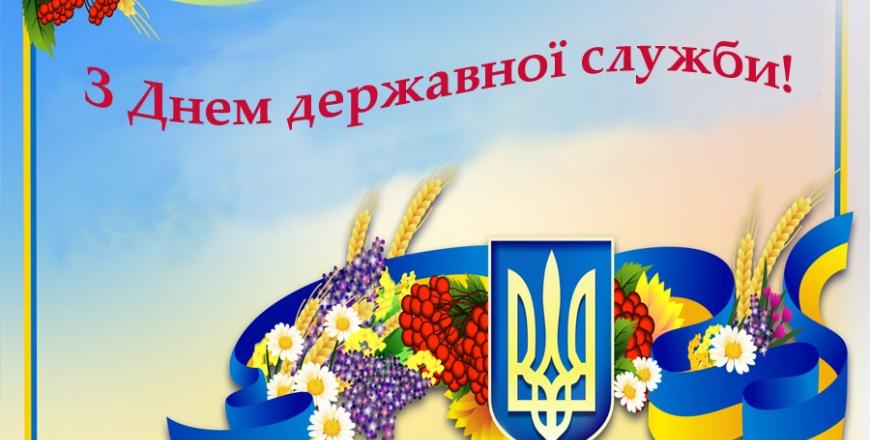 Привітання з Днем державної служби!