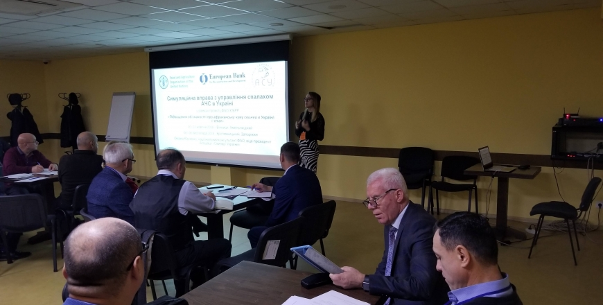 Відбувся семінар щодо підвищення обізнанності про АЧС в Україні