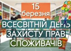 Привітання з нагоди Всесвітнього дня захисту прав споживачів!