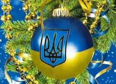Привітання Начальника Головного управління Держпродспоживслужби у Вінницькій області Григорія Сидорука з Новим роком та Різдвом Христовим