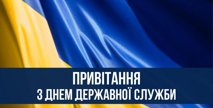 23 червня – День державної служби України