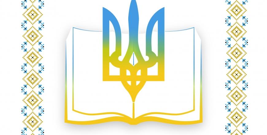 Привітання Начальника Головного управління Держпродспоживслужби у Вінницькій області Григорія Сидорука з Днем Конституції України